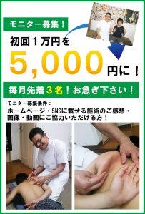 http://大阪門真整骨院.jp/%E3%83%A2%E3%83%8B%E3%82%BF%E3%83%BC%E5%8B%9F%E9%9B%86