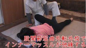 股関節屈曲外転外旋(カエル足)の状態から、膝を床から上げ、そのままインナーマッスルをマッサージしてほぐします。