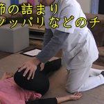 股関節の詰まり腰方形筋のツッパリなどのチェック