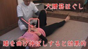 股関節の詰まりや腰の奥の方に違和感があるなどを訴える場合は、お腹側から腰のインナーマッスル大腰筋をほぐしていきます。画像では骨盤ほぐしのように見えますが、おへその斜め下あたりから内臓をかき分ける様に大腰筋を狙います。膝を立てて姿勢だと腹直筋が緩んで大腰筋を押さえやすいです。