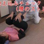 片膝を胸につける検査と違い、両膝を抱え込むと骨盤ごと腰が曲がるので前屈した時のように腰痛が出る人が多いです。腰に痛みがない人は予防として膝を抱え込んだまま前後にごろごろ揺れる運動をしてみましょう。