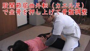 骨盤調整(うつ伏せ)。膝を外側から上げることで、お尻の筋肉がたわむので深層までほぐしやすく成ります。また坐骨を押し上げていくことで骨盤の関節に動きが出てきます。