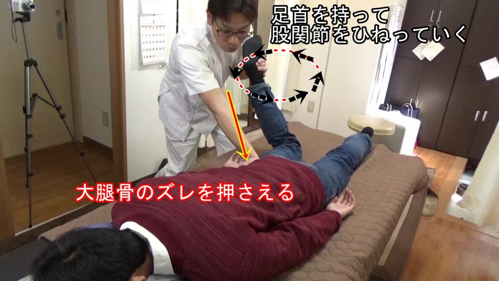 大腿骨のズレを調整しています梨状筋などが硬くなると大たい骨の出っ張りが後ろにズレるので前に押さえながら足首を持って回しすと骨が動くのがわかります