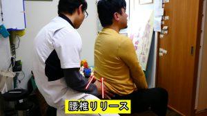 腰椎リリース動体療法ギックリ腰