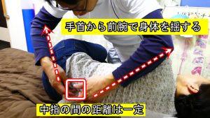手首から前腕を使って身体を揺すり中指の間の皮膚の距離は一定
