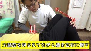 インナーマッスル大腰筋を押さえてながら膝を左右に倒す