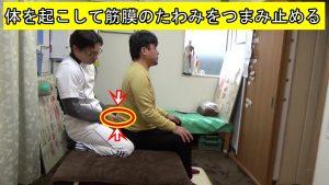 体を起こして筋膜のたわみをつまみ止める動体療法ギックリ腰