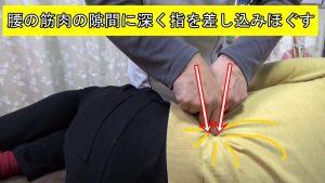 腰部の筋膜伸ばし背骨撫でる系