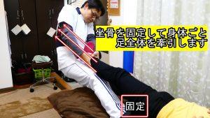 坐骨を固定して身体ごと足全体を牽引します活法