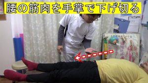 腰の筋肉を手掌で下げ切る活法