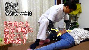 右手左手左膝と三方向から坐骨神経に向かって揉み解す