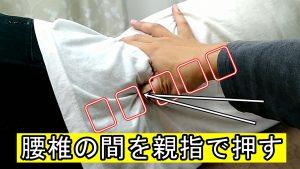 腰椎の間を親指で押す腰骨の隙間をピンポイントで指圧