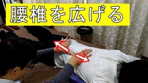 指圧したら腰椎を広げる