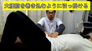インナーマッスル大腰筋を巻き込むように引っ掛ける