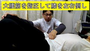 インナーマッスル大腰筋を指圧して膝を左右倒し