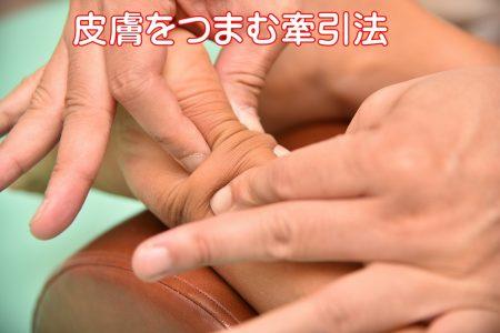 皮膚をつまむ牽引法