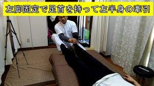 左脚固定で足首を持って左半身の牽引
