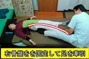 右骨盤をを固定して足を牽引活法
