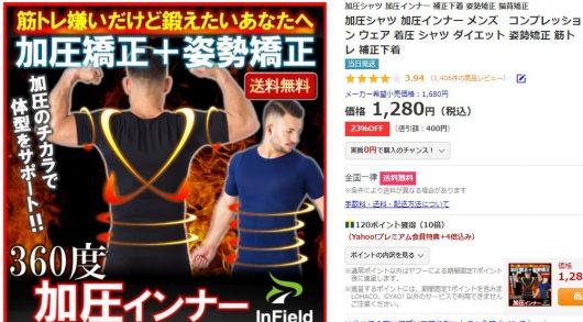 加圧シャツ姿勢矯正