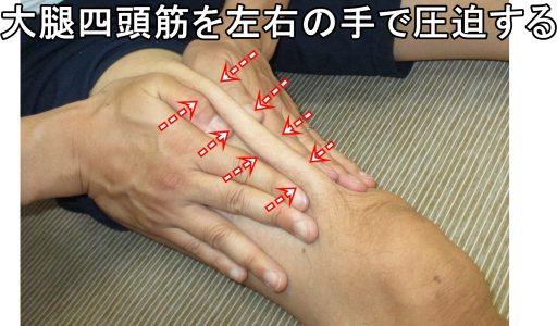 大腿四頭筋を左右の手で圧迫する