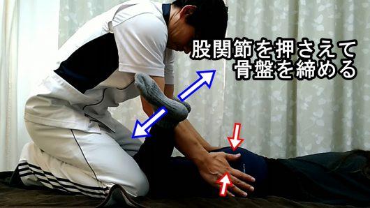 股関節を押さえて骨盤を締める西川