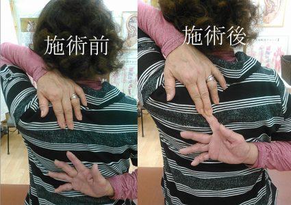 肩握手後ろで指がつく