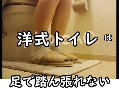 洋式トイレでは足で踏ん張れない