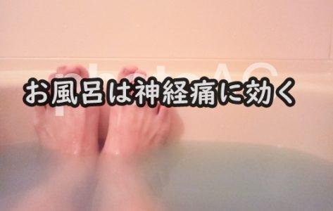 お風呂は神経痛に効く入浴