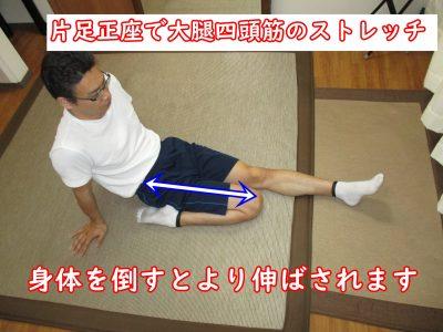 片足正座で大腿四頭筋のストレッチ
