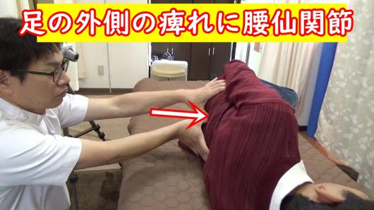 足の外側の痺れに腰仙関節