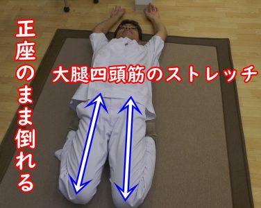 正座のまま倒れる大腿四頭筋のストレッチ