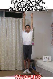背伸びの運動