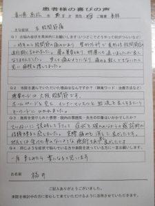 香川県股関節