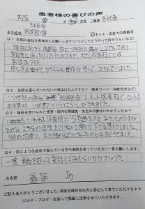 大阪市天王寺区股関節の違和感