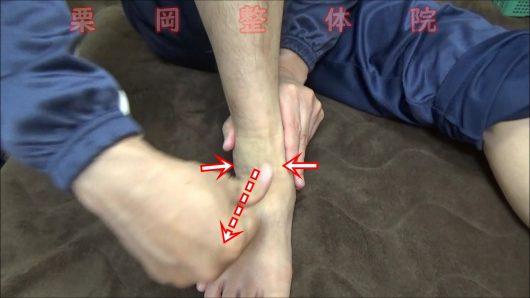 下部脛腓関節の開きを締めて圧迫して瞬間脱力