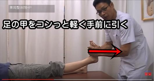 足の甲をコンっと軽く手前に引く