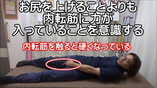 膝が痛い時に内転筋を触ると硬くなっているの筋トレ