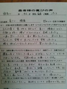 寝屋川市10年来の腰痛肩こり (1)