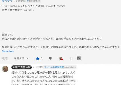 Youtubeの質問