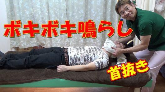 【ボキボキ】スマホ首と猫背のメガネが整体を受けるととんでもない出来事が!!!